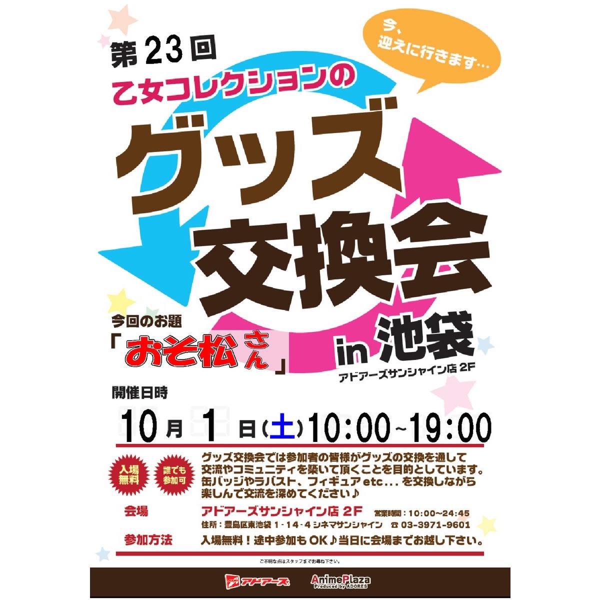 「グッズ交換会 in池袋アドアーズサンシャイン!」が開催!10月1日~