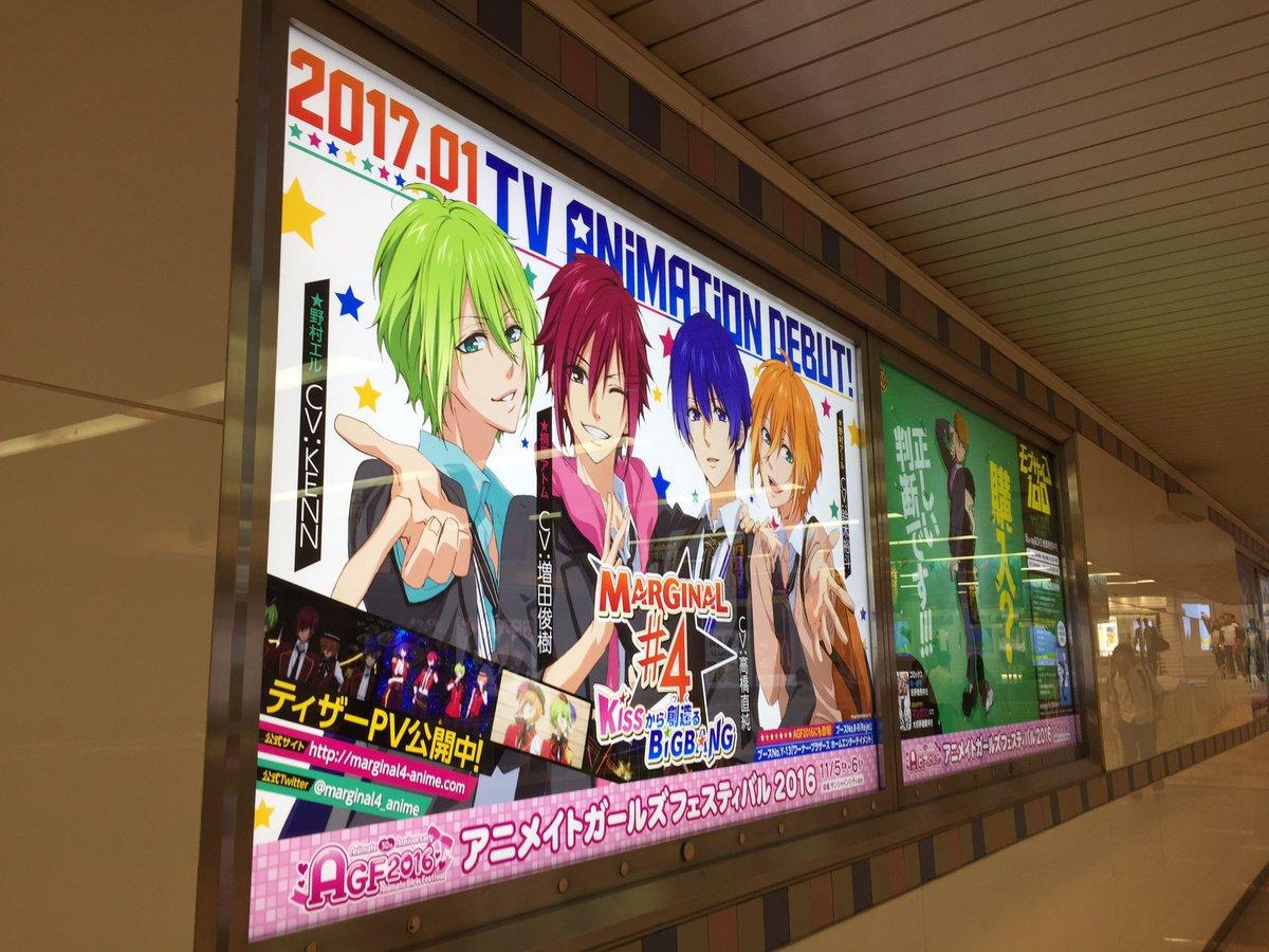 池袋駅にTVアニメ「MARGINAL#4」の広告が掲出中!11月6日(日)まで