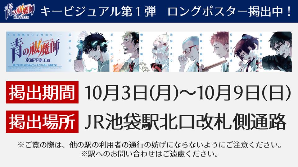 池袋駅に「青の祓魔師」キービジュアル第1弾のロングポスターが掲出中!10月9日まで