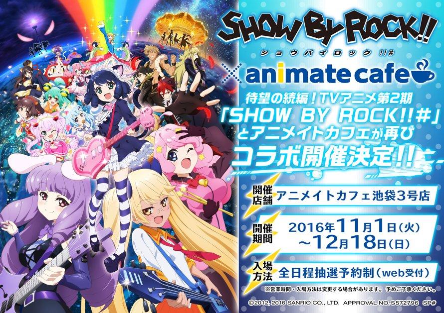 「SHOW BY ROCK!!#×アニメイトカフェ池袋3号店」コラボ決定!11月1日(火)~