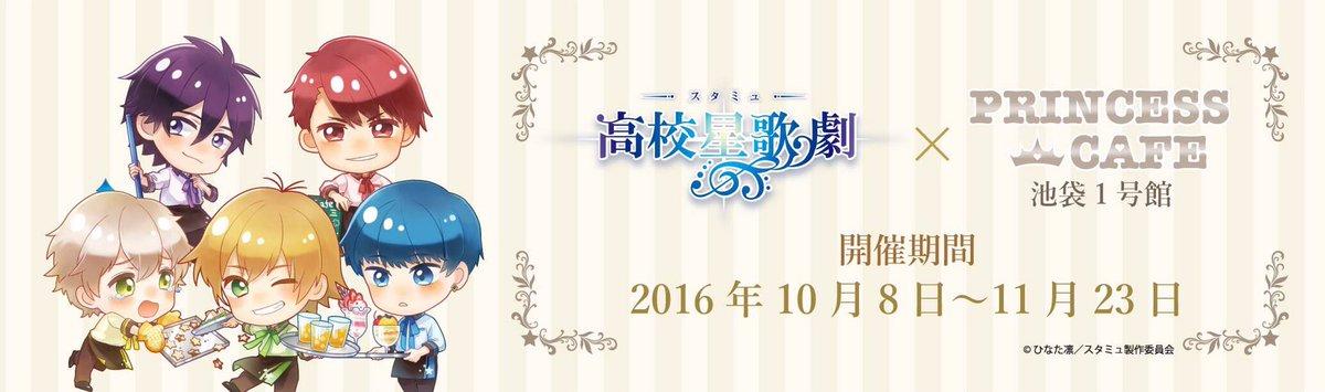 池袋1号館「スタミュ×プリンセスカフェ」が開催決定!10月8日(土)~