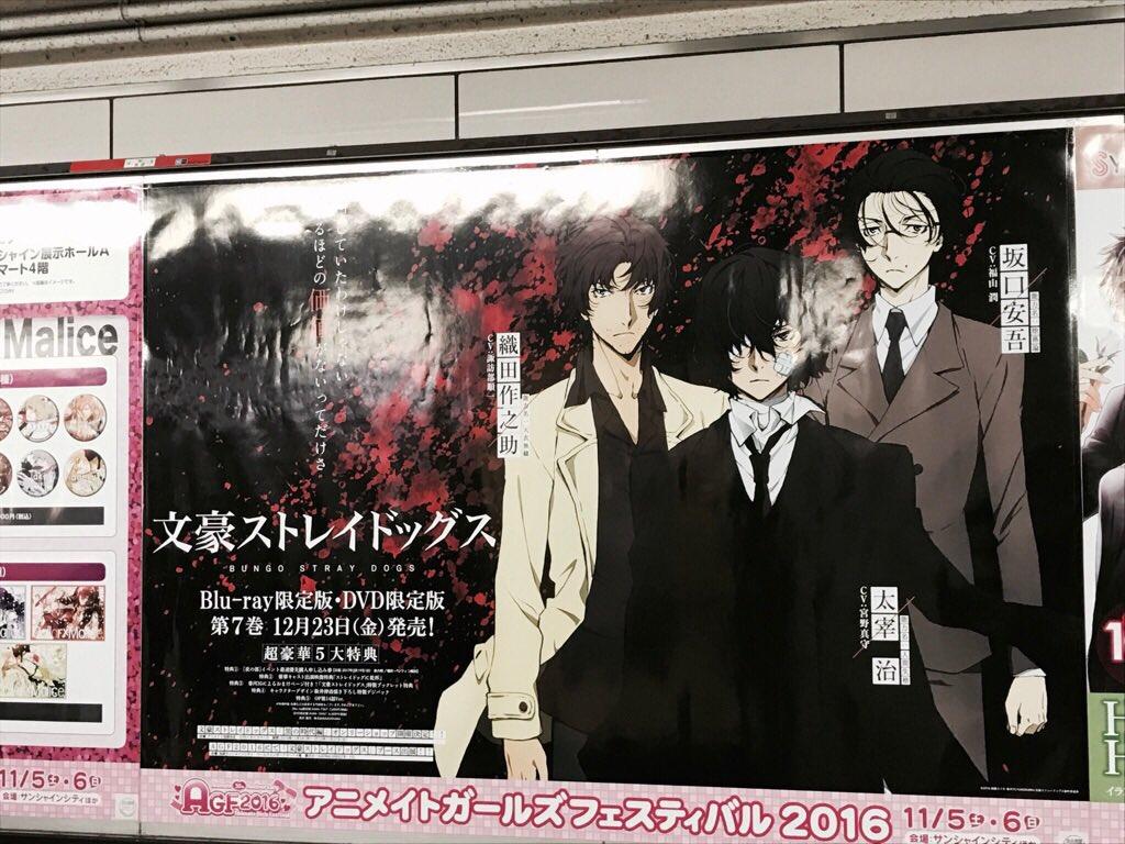 池袋駅「文豪ストレイドッグス」広告ポスター掲出中!