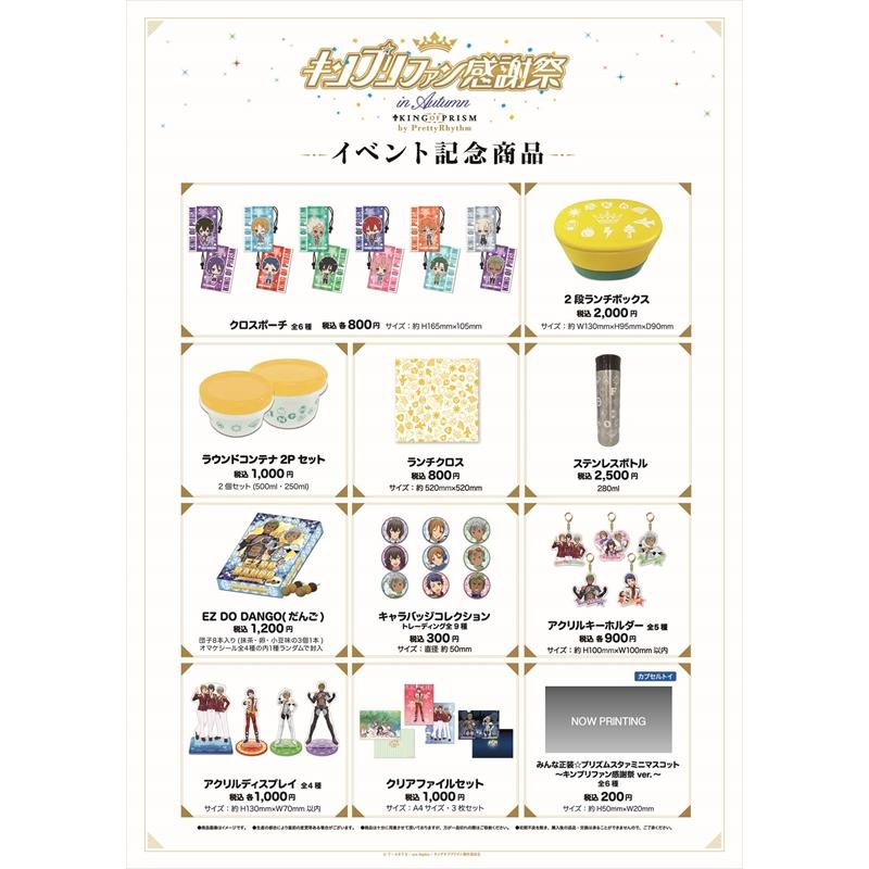 西武ギャラリー「キンプリファン感謝祭 in Autumn」10月5日(水)より開催!