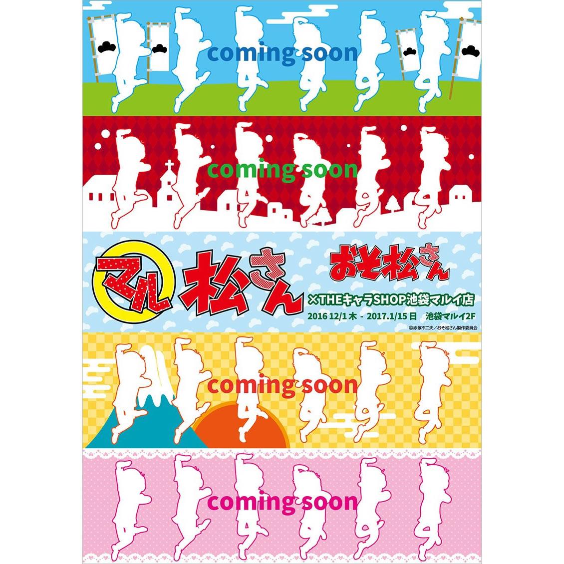 【○松さん】「おそ松さん×THEキャラSHOP池袋マルイ店」が開催決定!