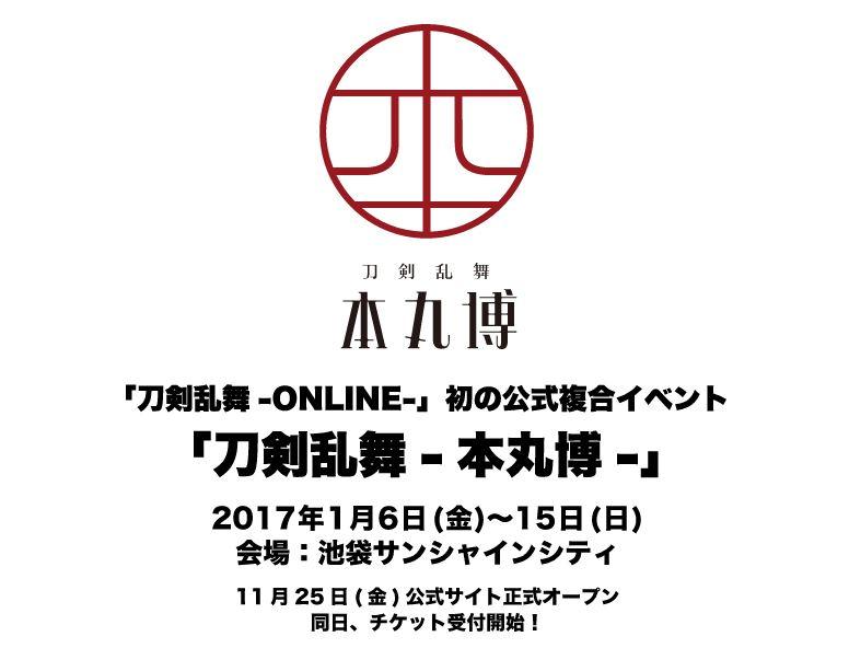 池袋サンシャインシティ「刀剣乱舞-本丸博-」開催決定!2017年1月6(金)~