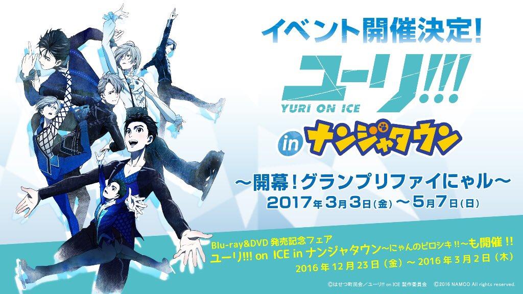 「ユーリ!!! on ICE in ナンジャタウン」開催決定!