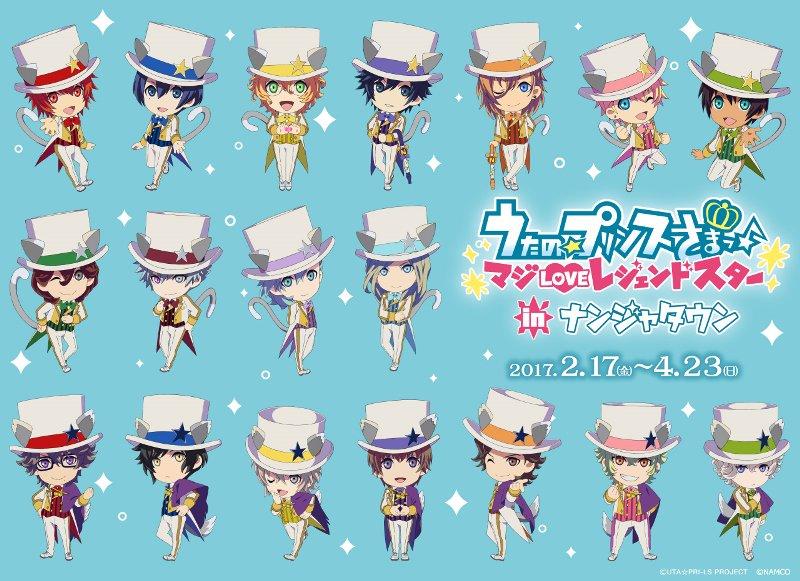 「うたの☆プリンスさまっ♪ マジLOVEレジェンドスター in ナンジャタウン」が2月17日(金)より開催決定!