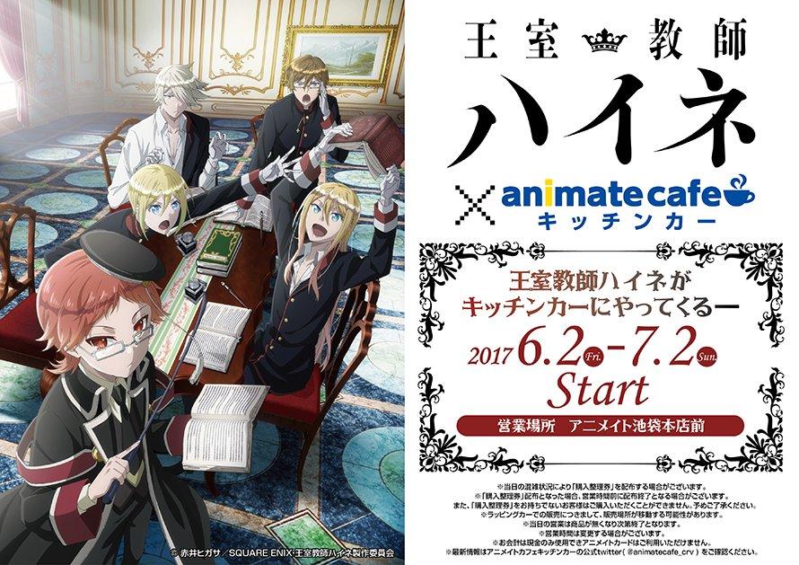 テレビアニメ「王室教師ハイネ」×アニメイトカフェキッチンカー 2017年6月2日~
