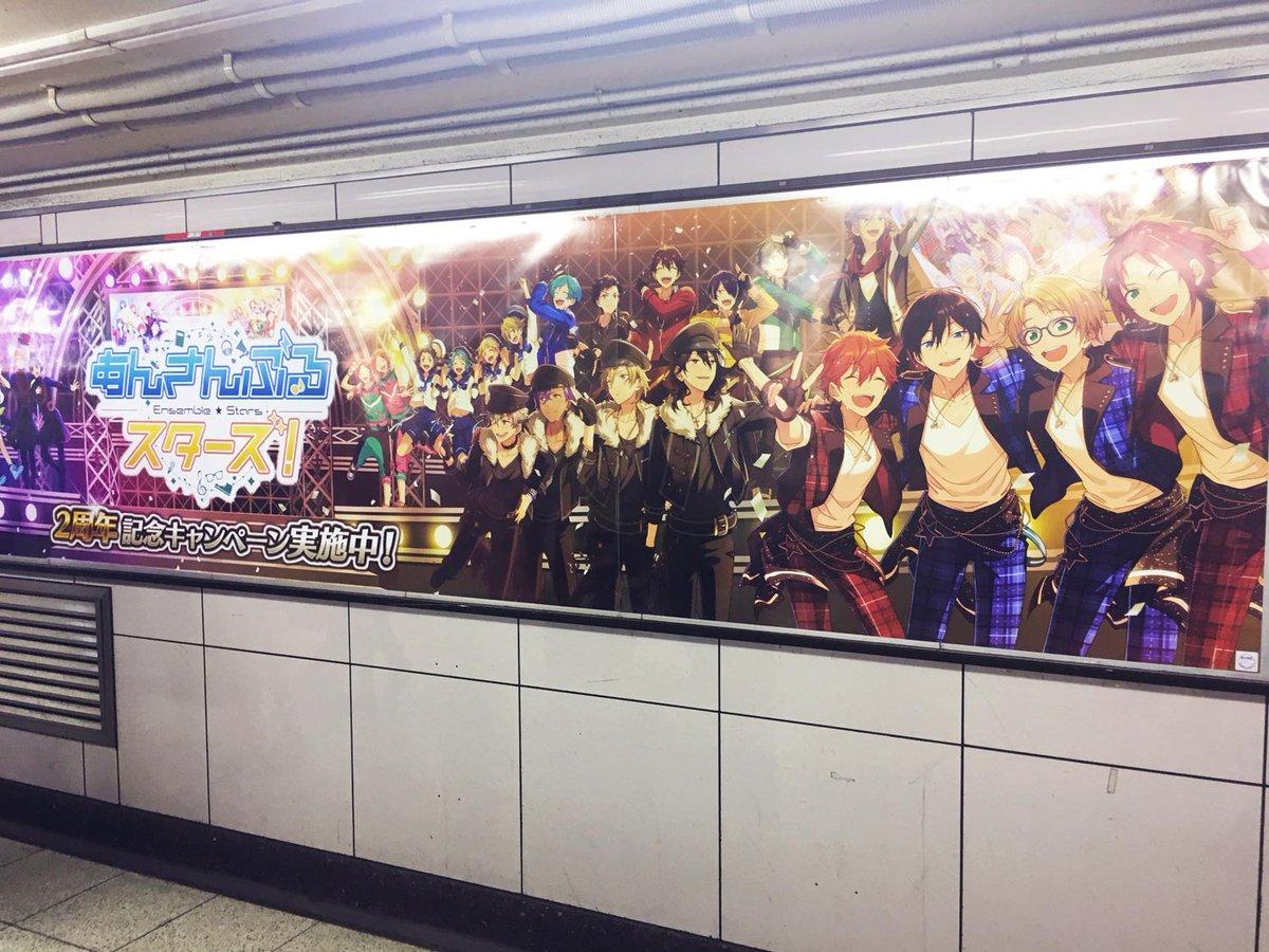 池袋駅にて「あんさんぶるスターズ!」の2周年記念ポスターが掲出中!